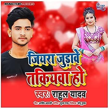 Jiyra Judave Takiyva Ho - Bhojpuri Song (Bhojpuri song)