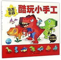 酷玩小手工:恐龙乐园