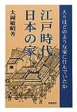 江戸時代 日本の家―人々はどのような家に住んでいたか