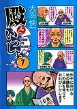 殿といっしょ 7 (エムエフコミックス フラッパーシリーズ)