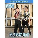 フィギュアスケーターのオアシス♪ KENJIの部屋 【安藤美姫 後編】