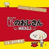 テレビ朝日系金曜ナイトドラマ「私のおじさん~WATAOJI~」オリジナル・サウンドトラック