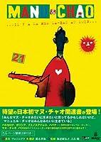 MANU&CHAO(マヌ・アンド・チャオ) (CDジャーナルムック)