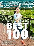 ランニングマガジンクリール 2020年 10 月号 特集:マラソン知識BEST100