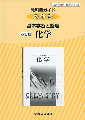 313教科書ガイド数研版 基本学習と整理  化学