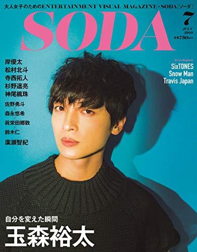 SODA 2019年7月号(表紙:玉森裕太)