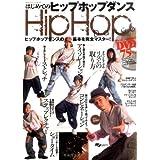 DVD付 はじめてのヒップホップダンス ヒップホップダンスの基本を完全マスター! (SJセレクトムック)