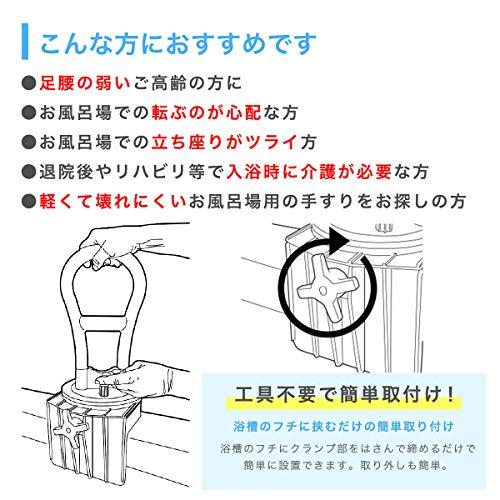 森和浴槽手すり台湾製介護用安心安全カンタン取り付け工事不要入浴介護入浴介助介護ケア用