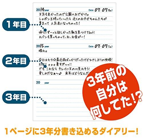 アーティミス3年連用日記帳オレンジDP3-140OR