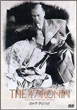47 Ronin: Parts 1 and 2 ~ Kenji Mizoguchi (Import - NTSC Region Free)
