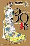 30婚 miso-com(10) (Kissコミックス)