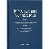 Selected marine laws and regulations of the People's Republic of China (4th Edition)(Chinese Edition)