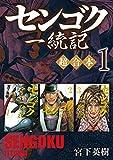センゴク一統記 超合本版(1) (ヤングマガジンコミックス)