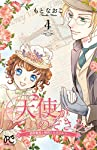 天使がのぞきみ(4) (プリンセス・コミックス)