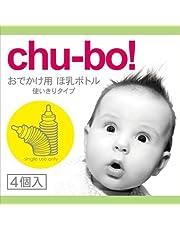 Chu-bo(チューボ) chu-bo! チューボ おでかけ用ほ乳ボトル 使い切りタイプ 4個入 2箱