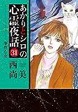 あかりとシロの心霊夜話31 (LGAコミックス)