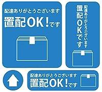 置配OK ステッカー 置き配 宅配ボックス 宅配BOX 宅急便 ステッカー シール ブルー ソーシャルディスタンス 社会的距離 sociald01-017342-ds