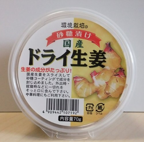 信州自然王国 国産 ドライ生姜 70g 砂糖漬け