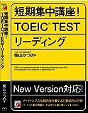 短期集中講座! TOEIC(R)TESTリーディング (アスカカルチャー)