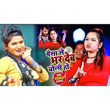 Paisa Se Bhar Deb Chali Ho (Bhojpuri Song)