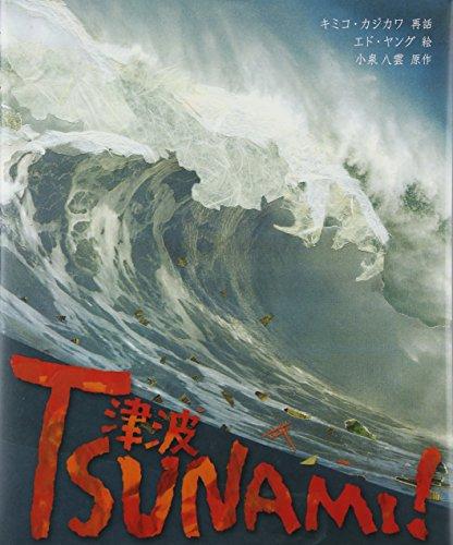 津波 TSUNAMI!の詳細を見る