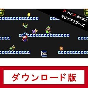 アーケードアーカイブス マリオブラザーズ オンラインコード版