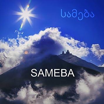 Sameba