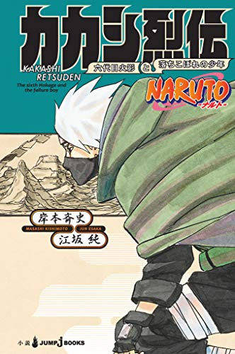 NARUTO―ナルト― カカシ烈伝 六代目火影と落ちこぼれの少年 (ジャンプジェイブックスDIGITAL)