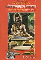 Shrimad Valmikiya Ramayan Pratham Khand (Code 75)