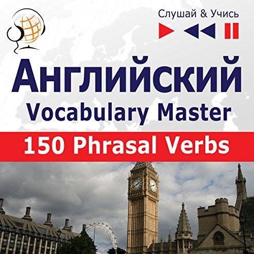150 Phrasal Verbs: Angliyskiy Vocabulary Master - sredniy / prodvinutyy uroven' B2-C1 (Slushay & Uchis') audiobook cover art