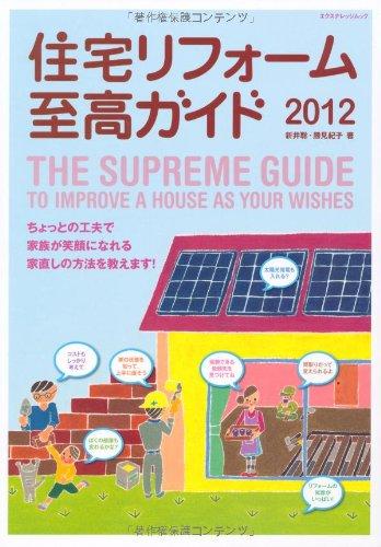 住宅リフォーム至高ガイド2012 (エクスナレッジムック)