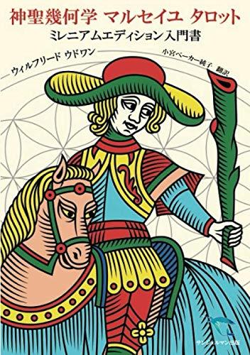 神聖幾何学マルセイユ タロット ミレニアムエディション入門書の詳細を見る