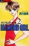 ダイアモンド・ガール(2) (フラワーコミックス)