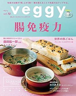 [キラジェンヌ出版]のveggy (ベジィ) vol.72 2020年10月号 [雑誌]