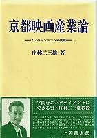 京都映画産業論―イノベーションへの挑戦