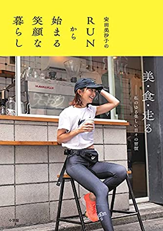 安田美沙子のRUNから始まる笑顔な暮らし: 美・食・走る---私のゆる楽しい日々の習慣