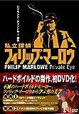 私立探偵フィリップ・マーロウ DVD-BOX