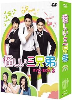 怪しい三兄弟 DVD-BOX 3