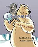Polar Bowlers: A Story Without Words (Stories Without Words)