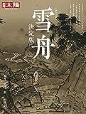 雪舟決定版 生誕六〇〇年 (別冊太陽 日本のこころ)