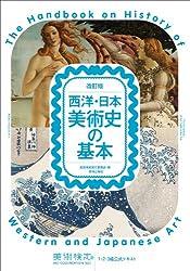 改訂版 西洋・日本美術史の基本 美術検定1・2・3級公式テキストの商品画像