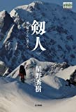剱人 (YAMAKEI CREATIVE SELECTION Pioneer Books(NextPublishing))