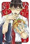 めしぬま。 (3) (ゼノンコミックス)