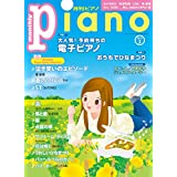 月刊ピアノ 2021年3月号