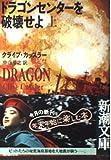 ドラゴンセンターを破壊せよ〈上〉 (新潮文庫)