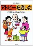 アトピーを治した―松村龍雄の懇切治療記 (健康双書)