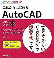 デザインの学校 これからはじめる AutoCADの本  AutoCAD/AutoCAD LT 2017/2016/2015対応