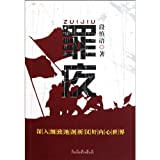 Guilt (Chinese Edition)