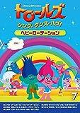 トロールズ:シング・ダンス・ハグ!Vol.7/ヘビーローテーション[DRBA-1009][DVD]