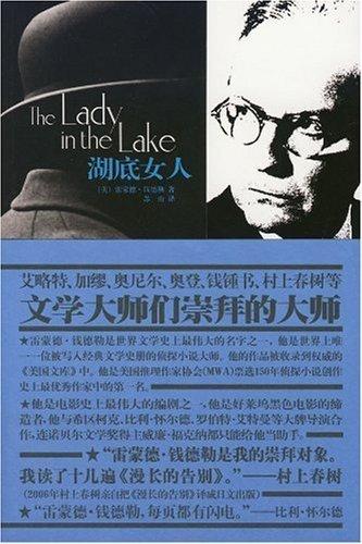 『湖底女人(湖中の女)(中国語) (午夜文庫)』のトップ画像